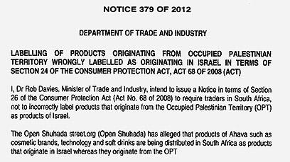 חלק מהצו שעליו חתם שר המסחר הדרום אפריקני  ()