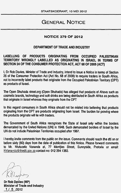 הודעת דרום אפריקה על סימון מוצרים מההתנחלויות ()