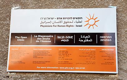 בואו אלינו לפגוש את המתייפייפים (צילום באדיבות: רופאים לזכויות אדם ) (צילום באדיבות: רופאים לזכויות אדם )