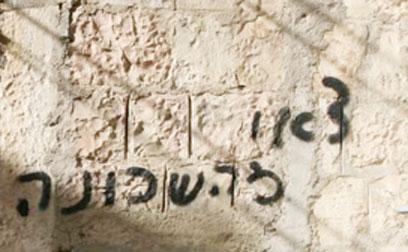 הכתובת על קיר הבית (צילום: גיל יוחנן) (צילום: גיל יוחנן)