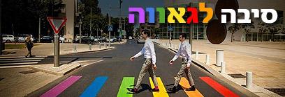 צילום: זיו שדה , באדיבות עיריית תל אביב