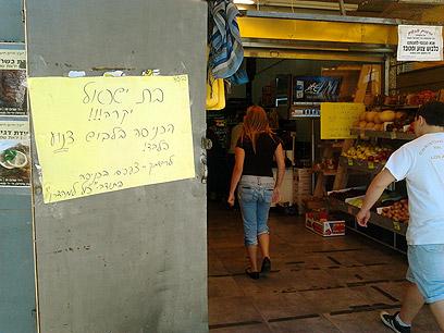 השלט בכניסה לסניף בשכונת רמת חן בנתניה (צילום: איתן אלחדז)