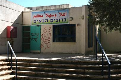 כתובת שטנה גם על קיר בית הספר היסודי (צילום: גיל יוחנן)