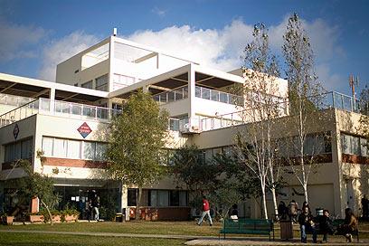 המרכז האוניברסיטאי באריאל (צילום: AP) (צילום: AP)