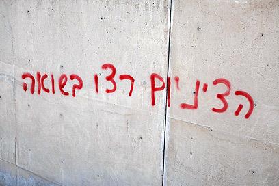 """""""לא מתאים אפילו לאנטישמים הכי גדולים בעולם"""" (צילום: אוהד צויגנברג)"""