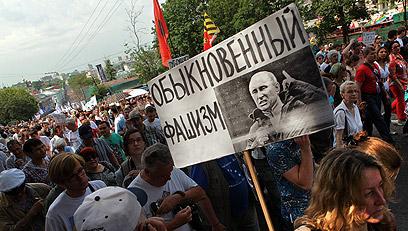 הפגנה נגד פוטין ביוני. האופוזיציונרים נתפסים כמפונקים, חשודים בהפקרות מינית (צילום: AFP) (צילום: AFP)