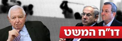 """צילום: דובר צה""""ל, גיל יוחנן, מרק ישראל סלם"""