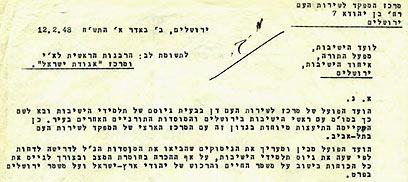 מכתב בנושא גיוס החרדים, פברואר 1948. מתוך גנזך המדינה (צילום: צביקה טישלר) (צילום: צביקה טישלר)