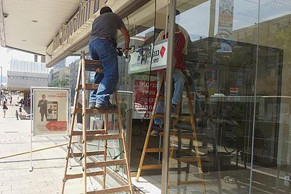 מתקנים את הנזקים בבנק (צילום: שחר חי) (צילום: שחר חי)