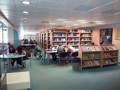 מרכז לימודים במרכז האוניברסיטאי אריאל ()