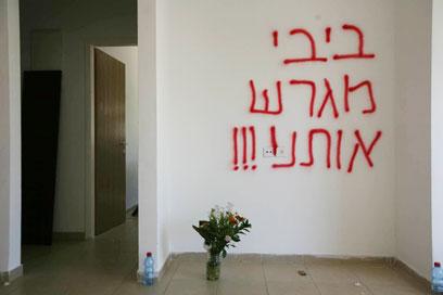 ציירו על קירות הדירה לפני הפרידה (צילום: גיל יוחנן) (צילום: גיל יוחנן)
