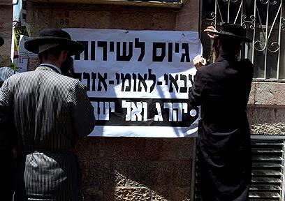 הפגנת חרדים נגד גיוס, אתמול בירושלים (צילום: אוהד צויגנברג) (צילום: אוהד צויגנברג)
