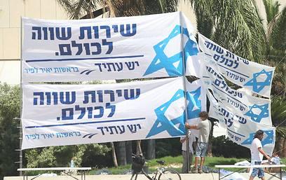 ההכנות לעצרת ליד מוזיאון תל אביב, היום (צילום: מוטי קמחי) (צילום: מוטי קמחי)
