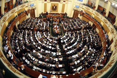 הפרלמנט המצרי (צילום: EPA) (צילום: EPA)