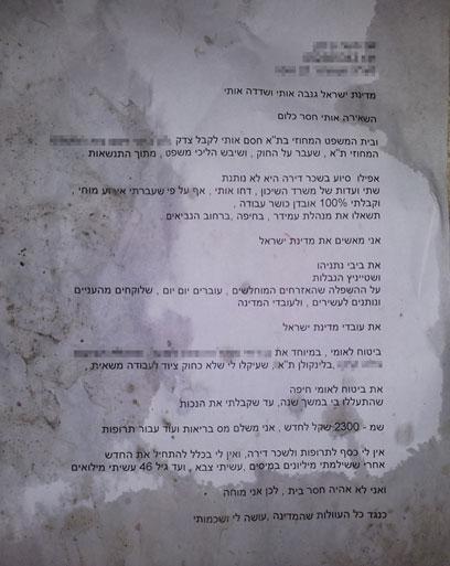 המכתב שסילמן חילק לפני ההצתה (צילום: בועז פיילר) (צילום: בועז פיילר)