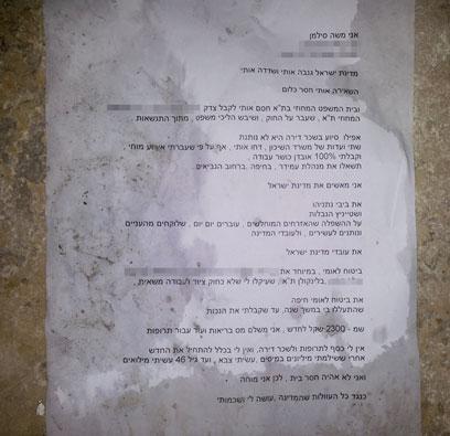 כתב האישום נגד מדינת הרווחה שקרסה  (צילום: מגלי סקידלסקי) (צילום: מגלי סקידלסקי)