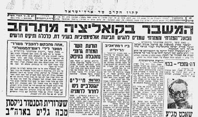 """""""ידיעות אחרונות"""" 22 בספטמבר 1952 ()"""