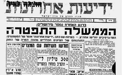 """""""ידיעות אחרונות"""" 29 ביוני 1955 ()"""
