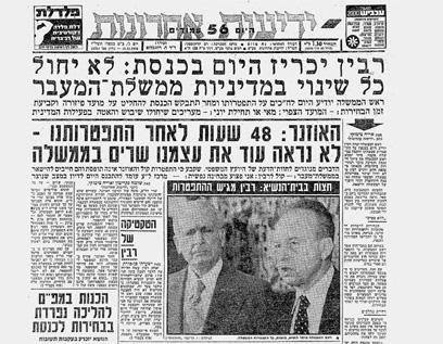 """""""ידיעות אחרונות"""" 21 בדצמבר 1976 ()"""