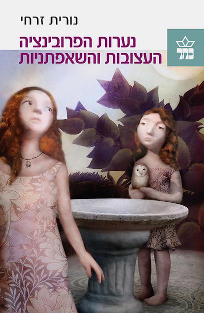 """""""נערות הפרובינציה העצובות והשאפתניות"""" של נורית זרחי (עטיפת הספר) (עטיפת הספר)"""