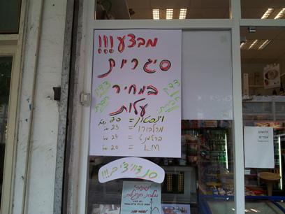 """""""במחיר עלות"""", כדי למשוך קונים (צילום: אביגיל לושי) (צילום: אביגיל לושי)"""
