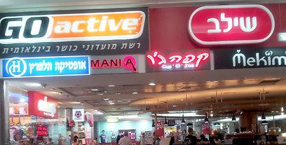 יש גם רשתות ששמרו על לוגו בעברית ()