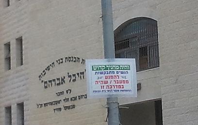 נשים, הימנעו ממעבר במדרכה (צילום: באדיבות המרכז הרפורמי לדת ומדינה )