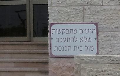 כך ממש. שלט בבית שמש (צילום: באדיבות המרכז הרפורמי לדת ומדינה ) (צילום: באדיבות המרכז הרפורמי לדת ומדינה )
