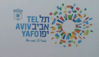 ההצעה של חבר המועצה משהראוי. עם כיתוב בערבית (צילום: גלעד מורג ) (צילום: גלעד מורג )