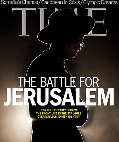 """""""הקרב על ירושלים"""" בשער המגזין ()"""