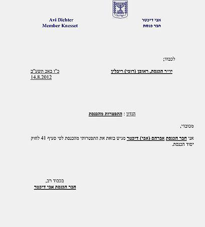 עורק מקדימה לממשלת הליכוד. מכתב ההתפטרות של דיכטר ()