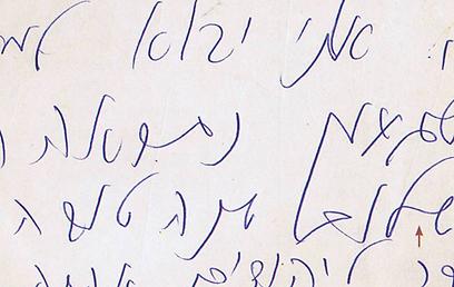 """השתלטן. כתב ידו של קדישמן מתוך הספר """"אהבה בכתב היד"""" (באדיבות חנה קורן והוצאת מודן)"""