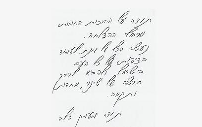 כתב ידו של אהוד ברק. המנהל (באדיבות חנה קורן והוצאת מודן)