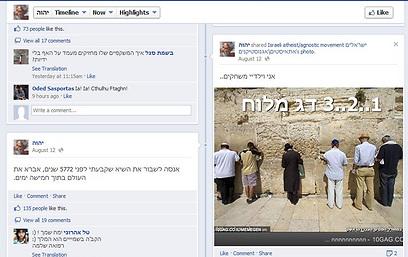 מתוך דף הפייסבוק ()