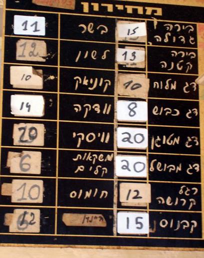 פתוח מ-1935. החמארה של מתי (צילום: יגיל הרמתי ) (צילום: יגיל הרמתי )