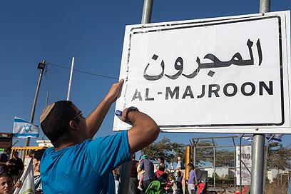 השם שונה לשם ערבי. מגרון, היום (צילום: אוהד צויגנברג) (צילום: אוהד צויגנברג)