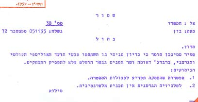 הנימוקים לאי השעיית המשחקים האולימפיים, כפי שהתקבלו בישראל ()