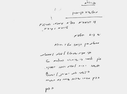 הפתק שבו דיווח אבא אבן לגולדה על חטיפת מטוס לופטהנזה ()