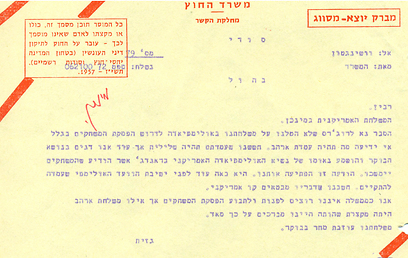"""מברק שנשלח לשגריר בארה""""ב יצחק רבין"""