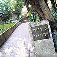 עיריית רמת גן צילום: תומי הרפז