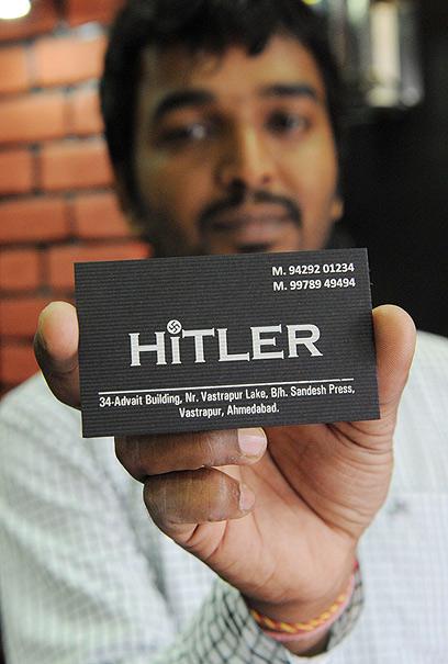 ייאלצו לשנות את כרטיסי הביקור (צילום: AFP) (צילום: AFP)
