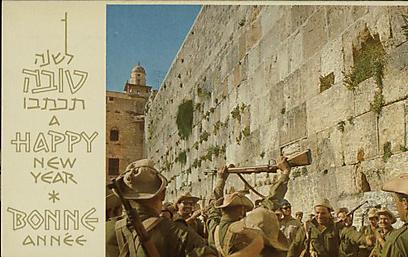 חיילים חוגגים בכותל (צילום: באדיבות הספרייה הלאומית) (צילום: באדיבות הספרייה הלאומית)