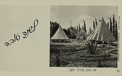 מאהל צבאי 1947, כיתוב מהמקורות (צילום: באדיבות הספרייה הלאומית) (צילום: באדיבות הספרייה הלאומית)