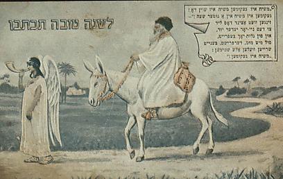המשיח מגיע (צילום: באדיבות הספרייה הלאומית) (צילום: באדיבות הספרייה הלאומית)