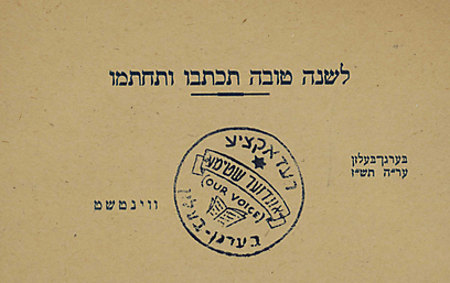 איגרת מעיתון יידי בברגן בלזן, 1946 (צילום: באדיבות הספרייה הלאומית) (צילום: באדיבות הספרייה הלאומית)