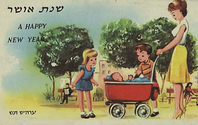 משפחה ישראלית (צילום: באדיבות הספרייה הלאומית) (צילום: באדיבות הספרייה הלאומית)