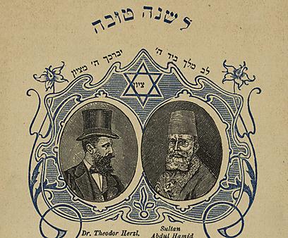 הרצל והסולטן העותמאני (צילום: באדיבות הספרייה הלאומית) (צילום: באדיבות הספרייה הלאומית)