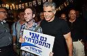 מפלגת יש עתיד (צילום: אלעד גוטמן)