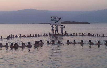 """""""די לשדוד לנו את הים"""". ציפת מחאה בים המלח (צילום: מגלי סקידלסקי) (צילום: מגלי סקידלסקי)"""