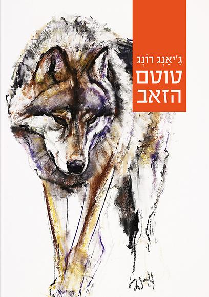 """""""טוטם הזאב"""". נכתב בהשראת רוח החופש הזאבית  (איור: עטיפת הספר) (איור: עטיפת הספר)"""